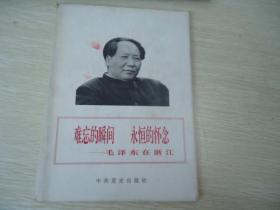 难忘的瞬间 永恒的怀念--毛泽东在浙江【图片集 散页40幅全有有封套】