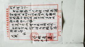 大千故里中国书画收藏馆【给刘先生信】