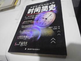 时间简史 湖南科学技术出版社