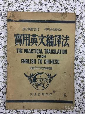 实用英文翻译法