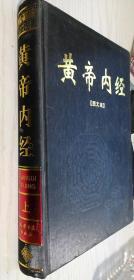 黄帝内经【图文版】(上卷 素问篇)第一卷
