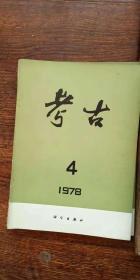 考古 1978 年4。5.6期 共计3本合售g