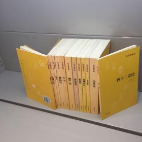 佛教十三经:全十二册  共12册合售  【 9品 +++ 正版现货 自然旧 实图拍摄 看图下单】