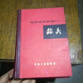 钻井技术手册(一)钻头