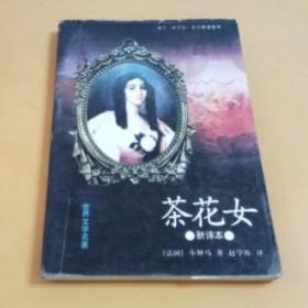 世界文学名著:茶花女(新译本)