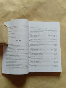 甘肃省建筑设计研究院论文集(60)周年1952--2设计管理地产测评图片