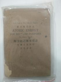 民国35年5月初版:原子能之军事用途【未见售录】