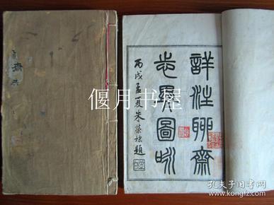 光绪白纸精印广百宋斋藏本详注聊斋志异图咏存六卷原装三册有首册尾册都在,图非常多。