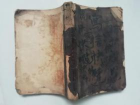 民国版《写信快览》全一册四章.中华民国19年