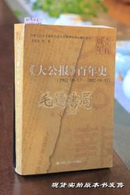 《大公报》百年史(1902-06-17——2002-06-17)