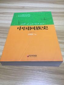 中国回族史(修订本)