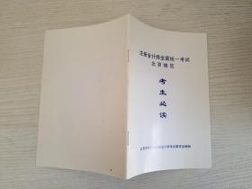 注册会计师全国统一考试北京地区 考生必读【实物拍图 品相自鉴】