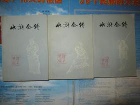 文革版带语录 水浒传(上中下三册全) 1975年1版1印