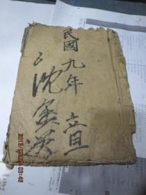 线装书1888   手抄本《百家姓》