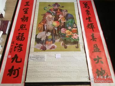 年画画轴:福寿千秋(含对联一副)