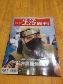 三联生活周刊2015年第49期总第865期(中国二次元的蓝海版图 / 前方高能预警!)