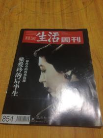 三联生活周刊2015年第38期总第854期(一种传奇的两重叙述:张爱玲的后半生)