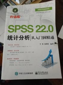 SPSS22.0统计分析从入门到精通升级版(无光盘)