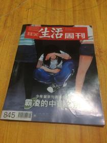 三联生活周刊 2015年 第29期 霸凌的中美之别