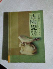 古陶瓷识鉴讲义