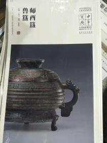 中华宝典—中国国家博物馆藏法帖书系(第三辑)· 师酉簋 兽簋