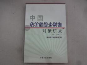 中国农村经济分析和对策研究 (2001~2003)