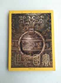 世纪国宝 中华的文明
