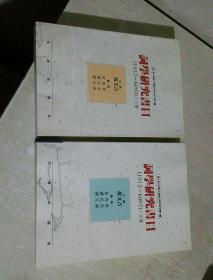词学研究书目,上下册
