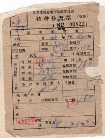 新中国轮船票-----1968年7月黑龙江航管局