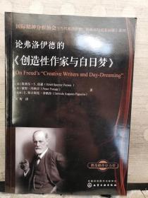论弗洛伊德的《创造性作家与白日梦》