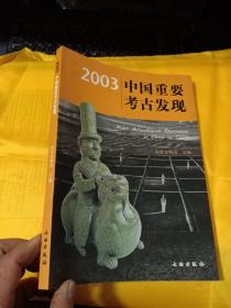 2003中国重要考古发现