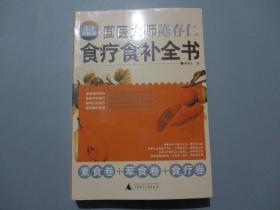 国医大师陈存仁食疗食补全书(素食卷+荤食卷+食疗卷 )