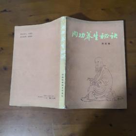 内功养生秘诀【1990年一版一印】