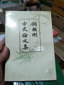 顾颉刚古史论文集   第三册  锁线