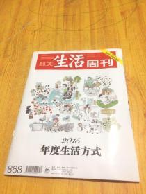 三联生活周刊(2015年第52期 总第868期)2015年度生活方式