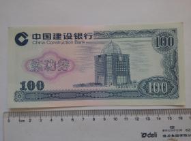 《中国建设银行--练功券--中国建设银行大楼》