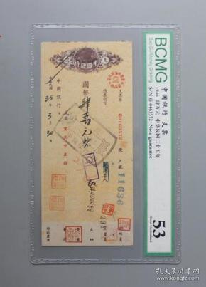 民国时期中国银行支票保粹评级