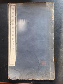 《宋搨米海岳方圆庵记》临川李氏藏本(附名人收藏章)