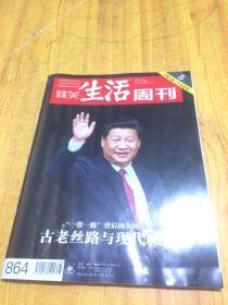 三联生活周刊 2015年 第48期 古老丝路与现代崛起