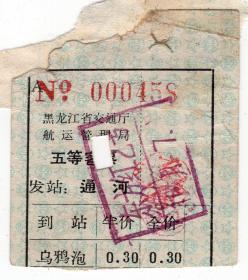 新中国轮船票-----1967年黑龙江航管局