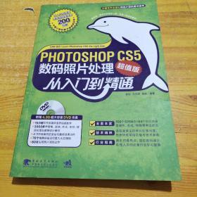 Photoshop CS5数码照片处理从入门到精通(附光盘)