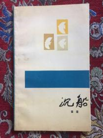 沉船【签赠本】(印2000册)