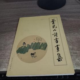 叶晓山诗书画集