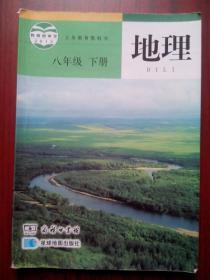 初中地理八年级下册,初中地理2013年2版,初中地理8年级下册