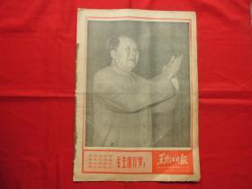 黑龙江日报===原版老报纸===1968年1月1日===6版全。迎接无产阶级文化大革命的全面胜利。无产阶级先进分子的突出代表【李文忠】。整版毛像
