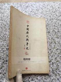 中国历代战争史地图册 第2册:春秋(下)~秦