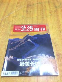 三联生活周刊2016年第40期 (穿越北中国草原林海与戈壁.最美长城)