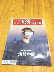 三联生活周刊2016年第39期(杨改兰自杀事件与农村现实;姚明再出发再成长)