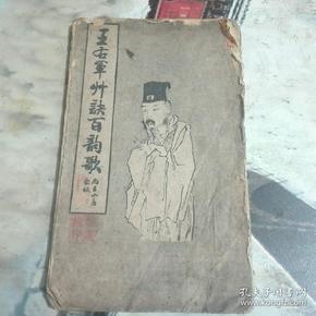 王右军州诀百韵歌(民国经拆版)