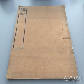 《礼记》蓝印本  陶湘据唐开成石经重刻 存卷17、18一册